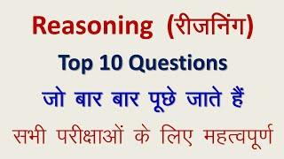 Reasoning Top 10 Questions || For #Railway NTPC GROUP D SSC CGL CHSL MTS GD UP POLICE VDO All Exams.