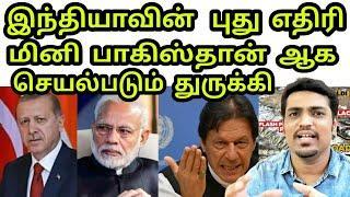 Turkey follows Pakistan   Change in Turkey India Relationship   Tamil   Sriram A