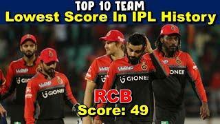 Top 10 Team Lowest Score In IPL History   CSK, KKR, RCB, DC, MI, SRH, RR, KXIP Lowest score in  IPL