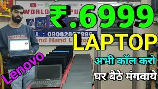 LAPTOP ₹.6999 | Find Here Second Hand Laptop | Second Hand Laptop Near Me | Best Second Hand Laptop