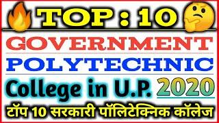Top 10 Government Polytechnic Colleges in UP || Top Polytechnic Colleges in Uttar Pradesh