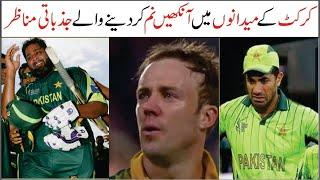Top 10 Cricket Emotional And Respectable Moments In The Cricket History Ever(CRICKET NEWS)