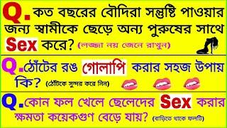 Top 22 New GkBangla GkBangla QuizBangla Gk Question And AnswerBangaly GkDadagiriDhadhaGkQuiz