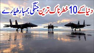 Top 10 Most Powerful Fighter Jets In The World   Search Point   Urdu Hindi