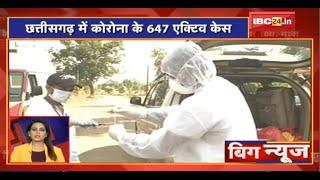 Chhattisgarh में Corona के 647 Active Case | Big News | Top News Today | Non Stop News | Latest News