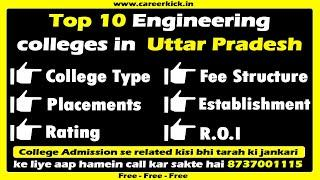 Top 10 Government engineering colleges in uttar pradesh 2020