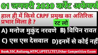 1 January 2020 Current Affairs | Daily Current Affairs In Hindi | Imp CA For Competitive Exam #52