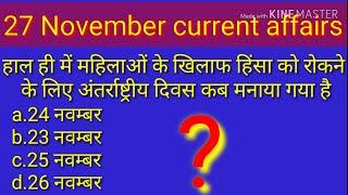 27th November Top 10 important current affairs questions , online study point current affairs.
