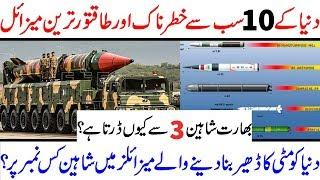 Top 10 Most Powerful and Fastest Missile in the World | Discovery Point