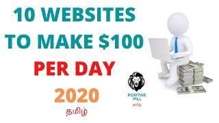 Top 10 Websites for Online Earnings தமிழ்  | Online Money Earnings 2020 | Positive Pill தமிழ்