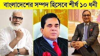 Top 10 Richest Man in Bangladesh 2021 || বাংলাদেশের শীর্ষ ১০ ধনীর নাম ২০২১