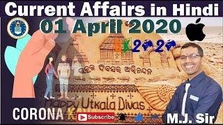 Current Affairs in Hindi 01 April 2020 by GK 2020 | Daily Current UPSC, SSC, RAILWAY, SBI, IBPS