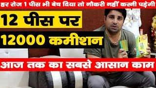 प्रतिदिन 12000 कमाए | New Startup Ideas with Low Investment High Profit | New Business Ideas 2020