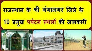 राजस्थान के श्रीगंगानगर जिले के 10  पर्यटन स्थल  Top 10 Place In Ganganagar District   shining india