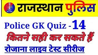 Rajasthan police gk Quiz - 14 // Raj _ police important question & Answer