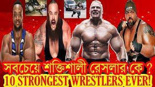 Top 10 Best Strongest Wrestlers All-Time!রেসলিং এর ইতিহাসের সবচেয়ে শক্তিশালী রেসলার কারা?দেখে নিন।