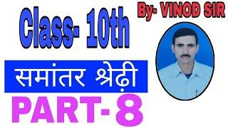 ||SAMANTAR SHRENI||PART-8||ARITHMETIC PROGRESSION||CLASS 10TH||BY-VINOD SIR||SUPERFAST||