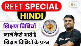 REET 2020 Special | Hindi Teaching Methods by Ganesh Sir