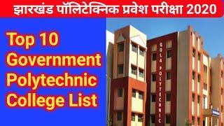 Top 10 Polytechnic College In Jharkhand ||  झारखण्ड पॉलीटेक्निक || top 10 government polytechnic