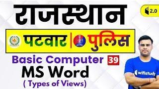 3:30 PM - Rajasthan Patwari 2019 | Basic Computer by Pandey Sir | MS Word (Types of Views)