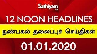 12 Noon Headlines - 01 JAN 2020 | நண்பகல் தலைப்புச் செய்திகள் | Tamil Headlines | Headlines News