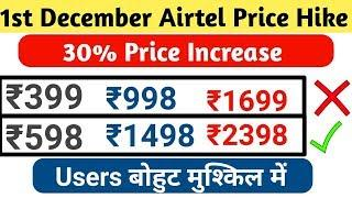Today 1st December 2019 | Airtel increase their traiff price | Full details