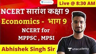 NCERT Class 9 Economics Summary(Hindi) for MPPSC Part- 9 | NCERT Economics Summary for MPPSC, MPSI