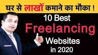 Top 10 Best Freelance Websites in 2020 | Freelancing Work from Home Jobs [ HINDI ]