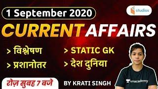 1 September Current Affairs 2020 | Current Affairs by Krati Singh | Current Affairs Today