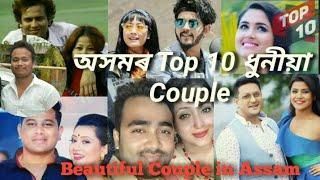 Top 10  beautiful Couple in Assamese Film industry||Assamese best couple ||sankarjit creation