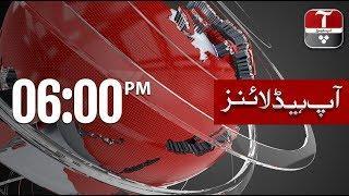 AAP NEWS Headlines and Bulletin   9:00PM   10 April 2020   Latest Pakistan News