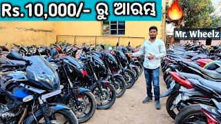 Second Hand Bikes In Bhubaneswar Odisha || Pulsar, CBR, KTM, Yamaha, Hero Honda, Apache, Activa