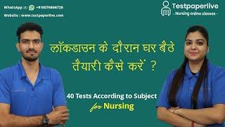 Special Video for Nursing Student | Nursing officer & Staff Nurse Online Classes