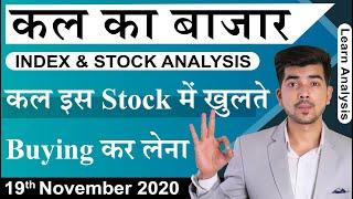 Best Intraday Trading Stocks for 19-November-2020 | Stock Analysis | Nifty Analysis | Share Market