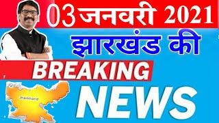 today 3 january 2021 || jharkhand ki taja khabar | jharkhand breaking news | daily news jharkhand