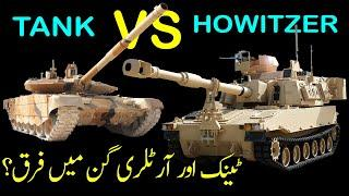 Tank Vs Self Propelled Howitzer   Difference Between Artillery Guns & Tanks 2020