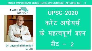 UPSC -2020 Current Affairs | Part - II | Top - 10 Most Important Questions | Upcoming Exam Questions
