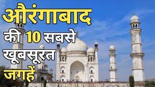 Aurangabad Top 10 Tourist Places In Hindi | Aurangabad Tourism | Maharashtra