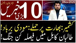 Top 10 with GNM || Today's Top Latest Updates by Ghulam Nabi Madni || Evening || 3 November 2020 ||