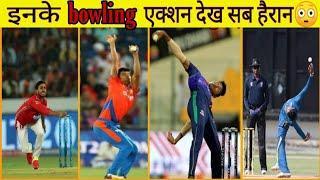 Weirdest Bowling Actions in cricket Top 10 Weirdest Bowling Actions
