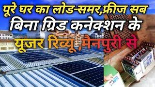 3kva kva solar system | 3 kva solar system price in india | nexus solar review