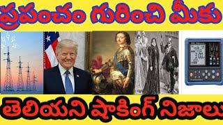 top 10 interesting facts in Telugu|amazing and unknown facts|#facts4u|#bmc facts|#arunsuryateja