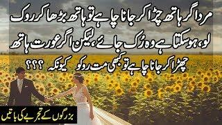 Golden Words About Life In Urdu | Precious Words In Urdu Hindi | Beautiful Urdu Quotes |