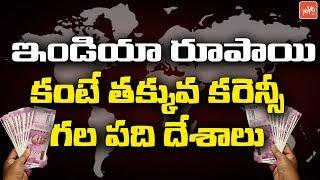 Top 10 Countries Where Every Indian Feel Rich | Real Facts About Indian Rupee | YOYO TV Channel