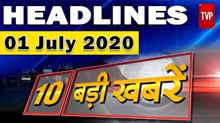 Top 10 News | Headlines || Morning News || 01 July 2020 || 10 बड़ी ख़बरें