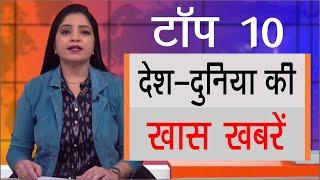 Hindi Top 10 News - Latest | 09 Aug 2020 | Chardikla Time TV