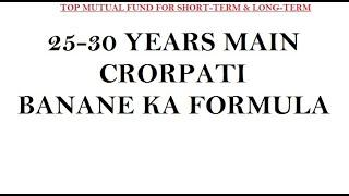 TOP MUTUAL FUND  FOR SHORT-TERM & LONG-TERM.