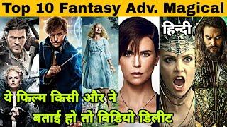 Top 10 Fantasy Adventure Magical Movies in hindi | adventure movies in hindi | fantasy movies hindi