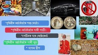 বিশ্বৰ ১০ টা আচৰিত তথ্য। World Top 10 Amazing Fact. (Asaamese)..Fact & Tech