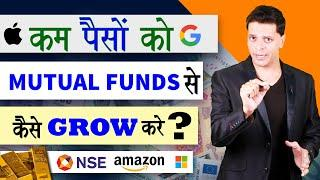 Index Funds कम पैसो को  Mutual Funds से कैसे Groww करे ? | SIP | Best Mutual Funds | Aryaamoney